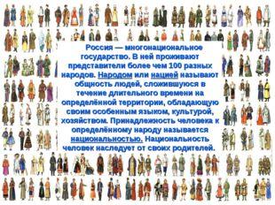 Россия — многонациональное государство. В ней проживают представители бо