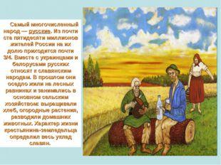 Самый многочисленный народ —русские.Из почти ста пятидесяти миллионов жител