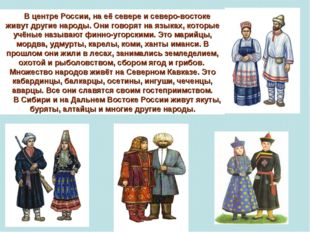 В центре России, на её севере и северо-востоке живут другие народы. Они говор