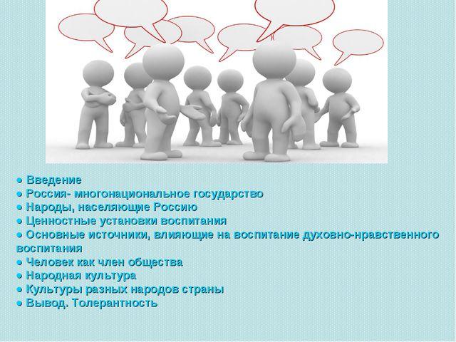 ● Введение ● Россия- многонациональное государство ● Народы, населяющие Росс...