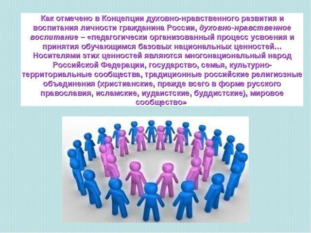 Как отмечено в Концепции духовно-нравственного развития и воспитания личности...
