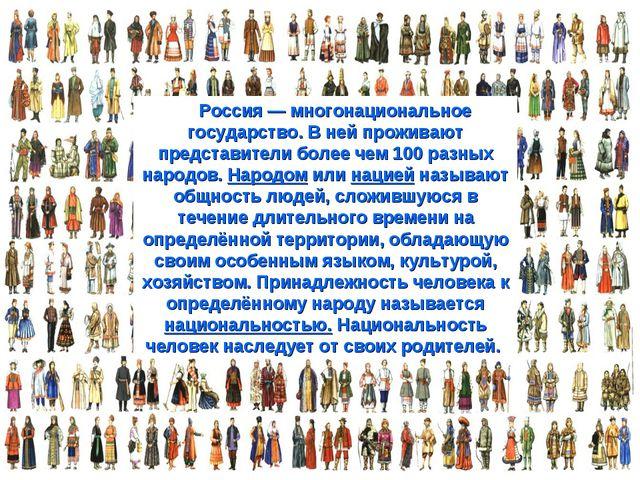 Россия — многонациональное государство. В ней проживают представители бо...