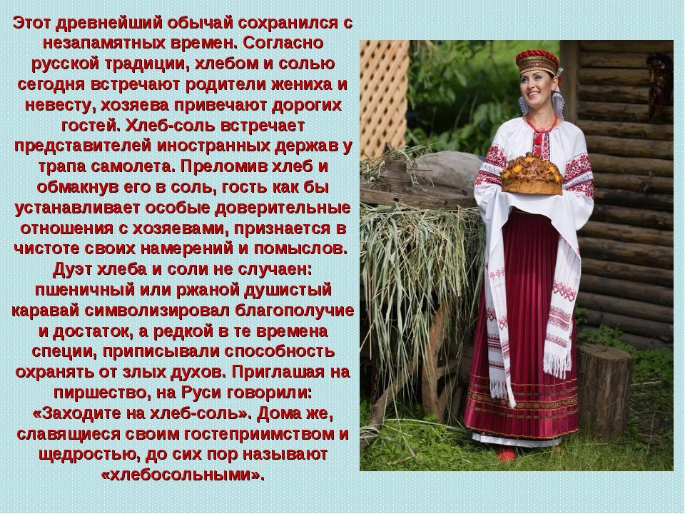 Этот древнейший обычай сохранился с незапамятных времен. Согласно русской тра...