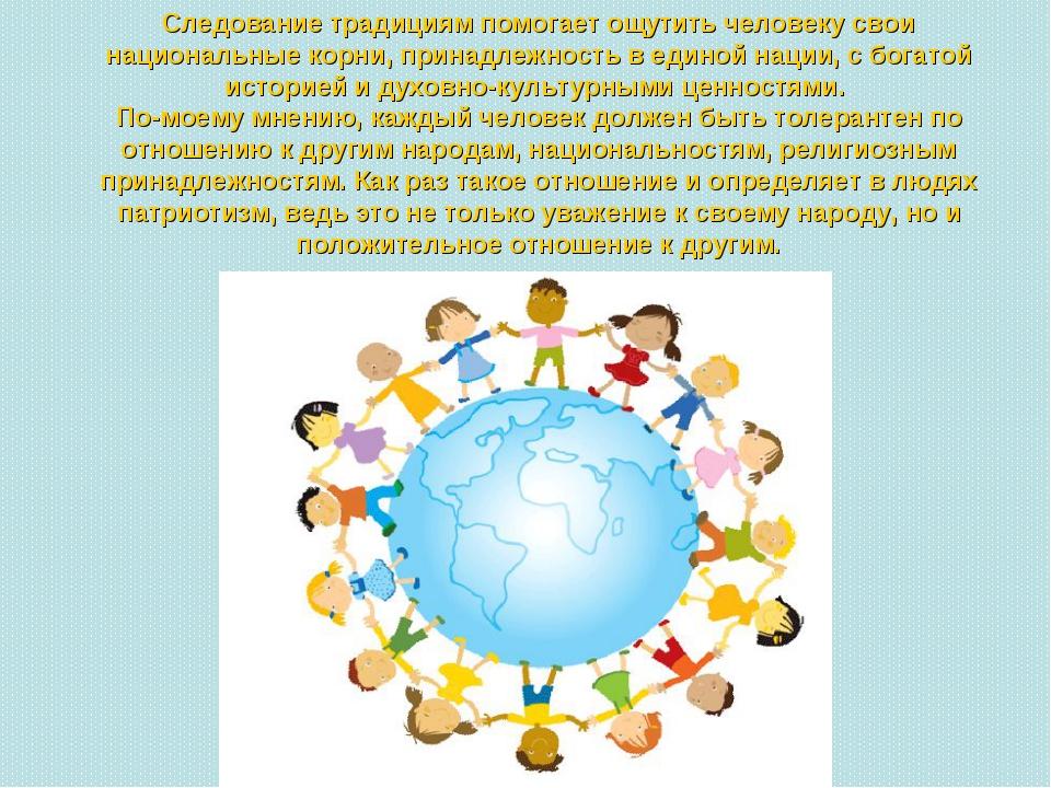 Следование традициям помогает ощутить человеку свои национальные корни, прина...