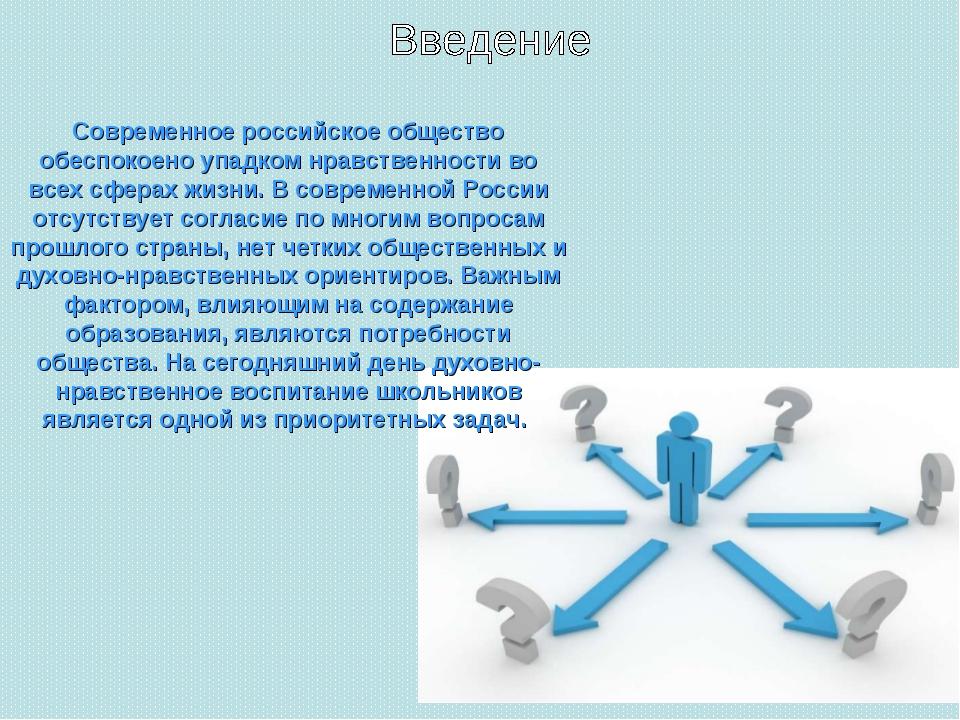 Современное российское общество обеспокоено упадком нравственности во всех сф...