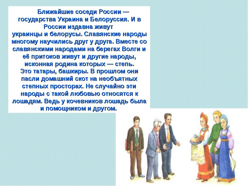Ближайшие соседи России — государства Украина и Белоруссия. И в России издавн...