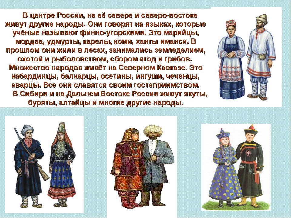В центре России, на её севере и северо-востоке живут другие народы. Они говор...