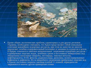Кроме общих экологических проблем, характерных и для других регионов Украины,
