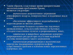 Таким образом, в настоящее время приоритетными экологическими проблемами Крым