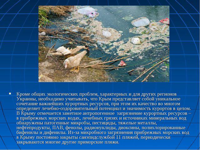 Кроме общих экологических проблем, характерных и для других регионов Украины,...