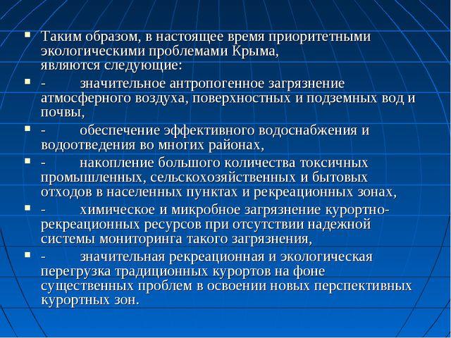 Таким образом, в настоящее время приоритетными экологическими проблемами Крым...