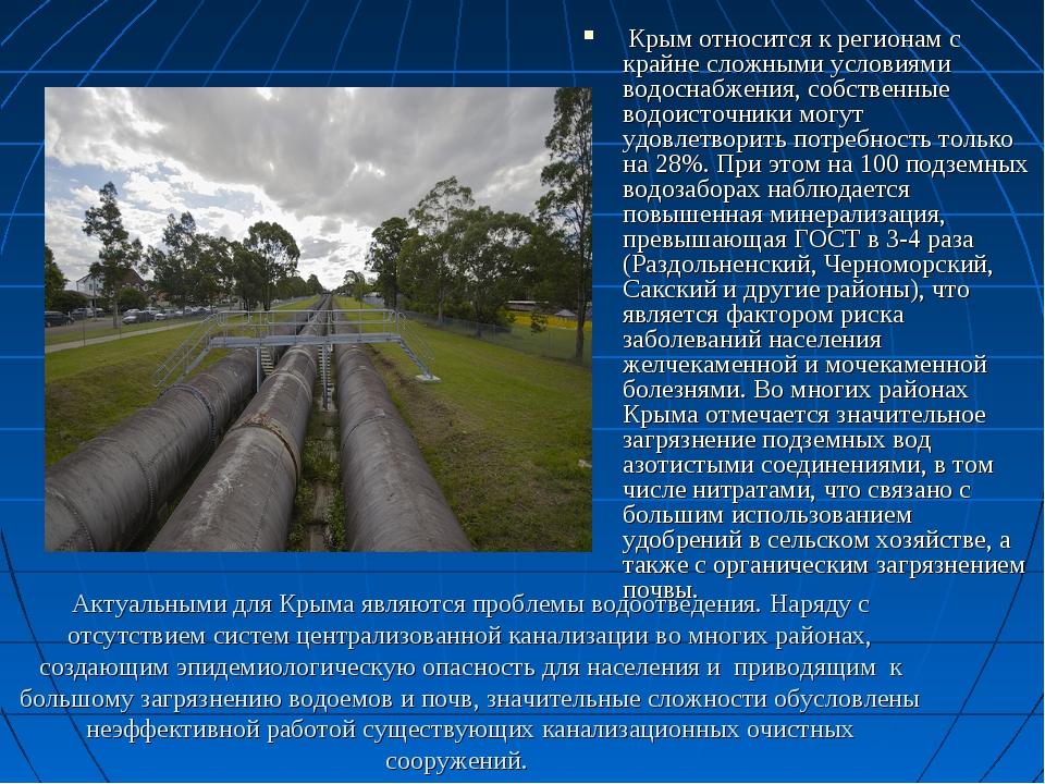 Актуальными для Крыма являются проблемы водоотведения. Наряду с отсутствием с...