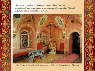 Гридница (большой зал) княжеского дворца Московского Кремля За столом, рядом