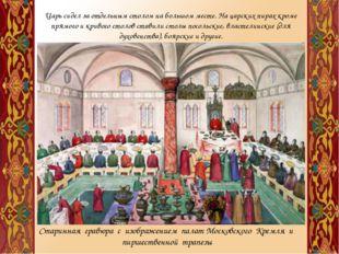 Старинная гравюра с изображением палат Московского Кремля и пиршественной тра
