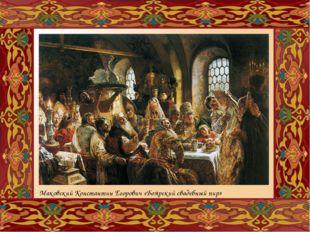 Маковский Константин Егорович «Боярский свадебный пир»