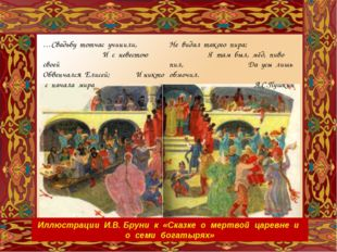 Иллюстрации И.В. Бруни к «Сказке о мертвой царевне и о семи богатырях» …Свад
