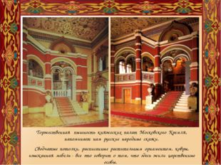 Торжественная пышность княжеских палат Московского Кремля, напоминает нам ру