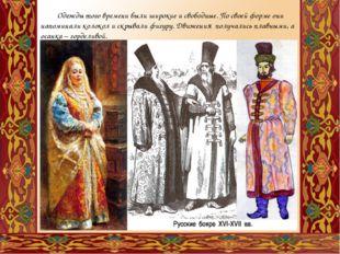 Одежды того времени были широкие и свободные. По своей форме они напоминали к