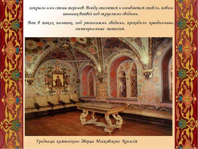 Гридница княжеского дворца Московского Кремля покрыли ими стены теремов. Всю...