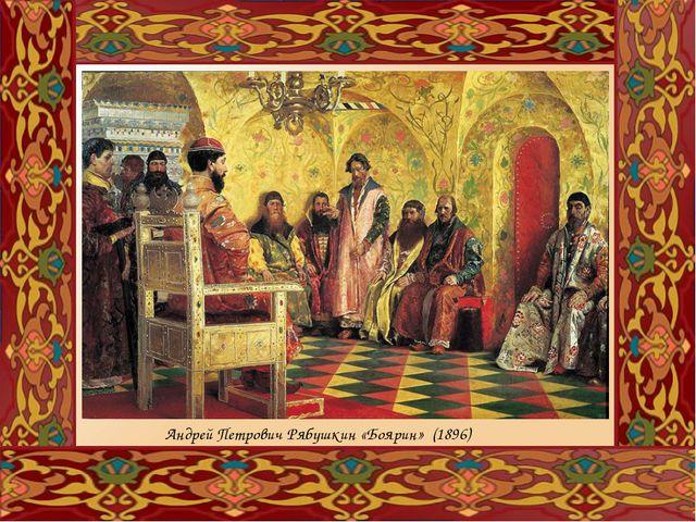 Андрей Петрович Рябушкин «Боярин» (1896)