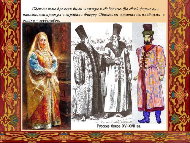 Одежды того времени были широкие и свободные. По своей форме они напоминали к...