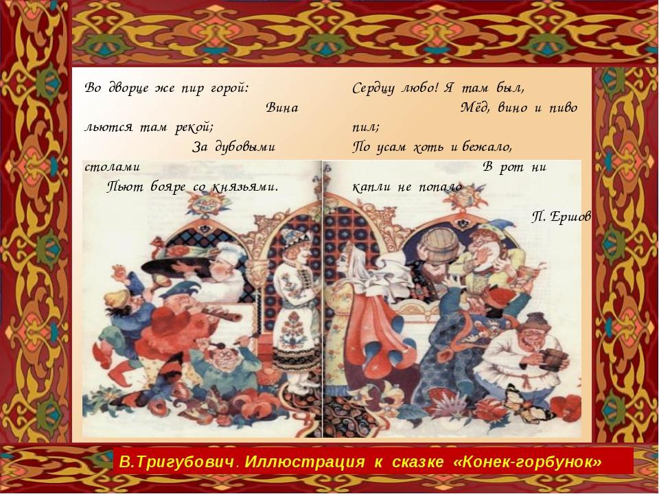 В.Тригубович. Иллюстрация к сказке «Конек-горбунок» Во дворце же пир горой:...