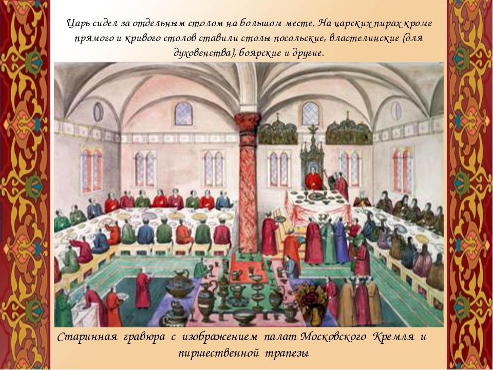Старинная гравюра с изображением палат Московского Кремля и пиршественной тра...