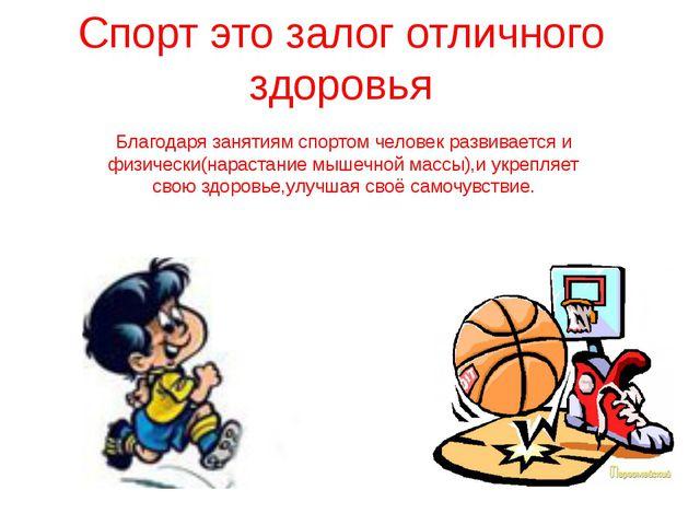 Спорт это залог отличного здоровья Благодаря занятиям спортом человек развива...