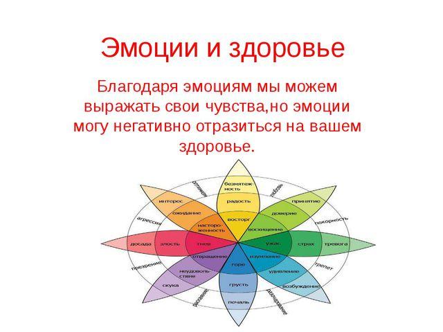 Эмоции и здоровье Благодаря эмоциям мы можем выражать свои чувства,но эмоции...