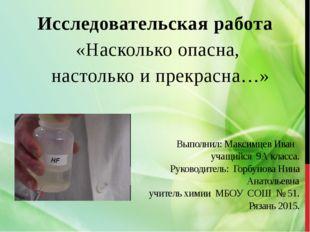 Выполнил: Максимцев Иван учащийся 9А класса. Руководитель: Горбунова Нина Ан