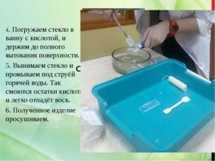 4. Погружаем стекло в ванну с кислотой, и держим до полного матования поверхн