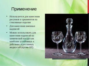 Применение Используется для нанесения рисунков и орнаментов на стеклянные изд