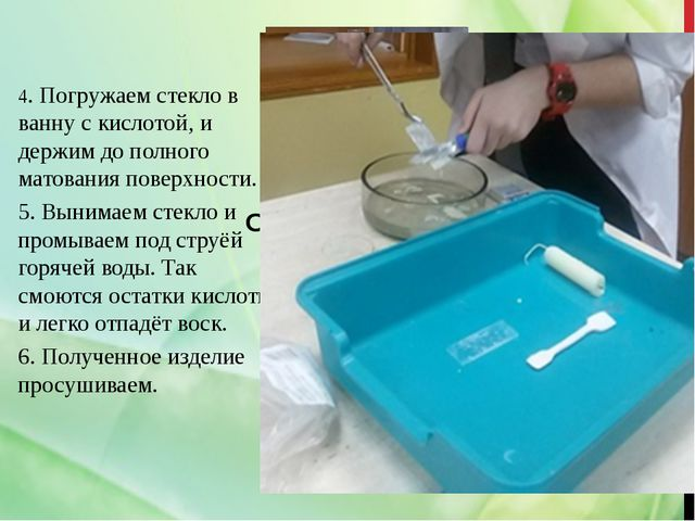 4. Погружаем стекло в ванну с кислотой, и держим до полного матования поверхн...