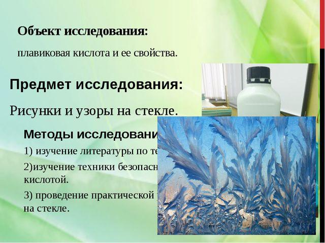 Объект исследования: плавиковая кислота и ее свойства. Методы исследования: 1...