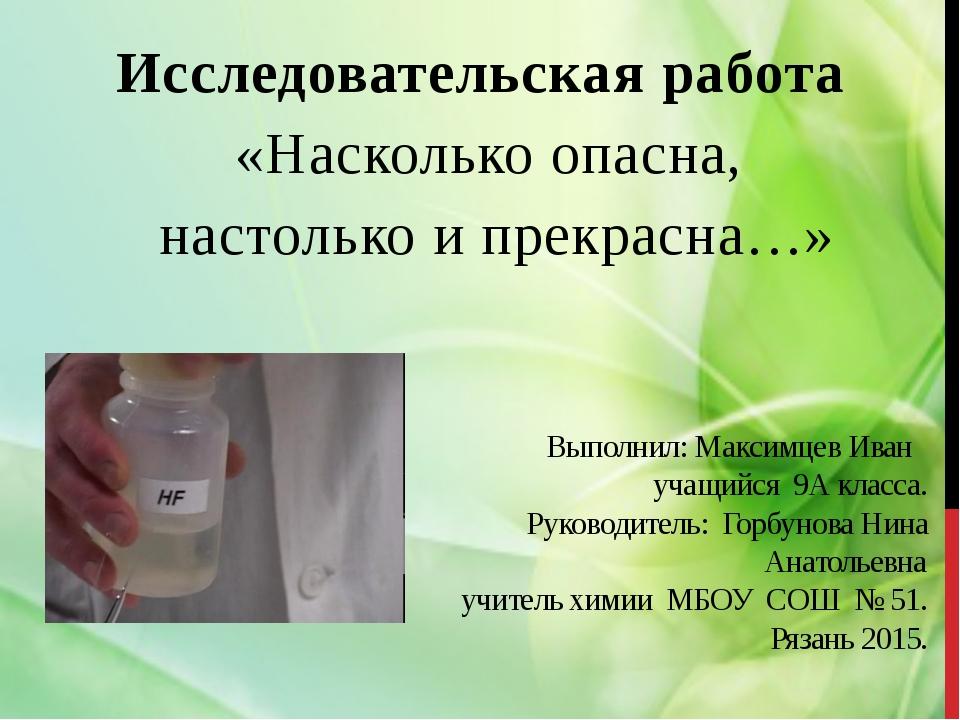 Выполнил: Максимцев Иван учащийся 9А класса. Руководитель: Горбунова Нина Ан...