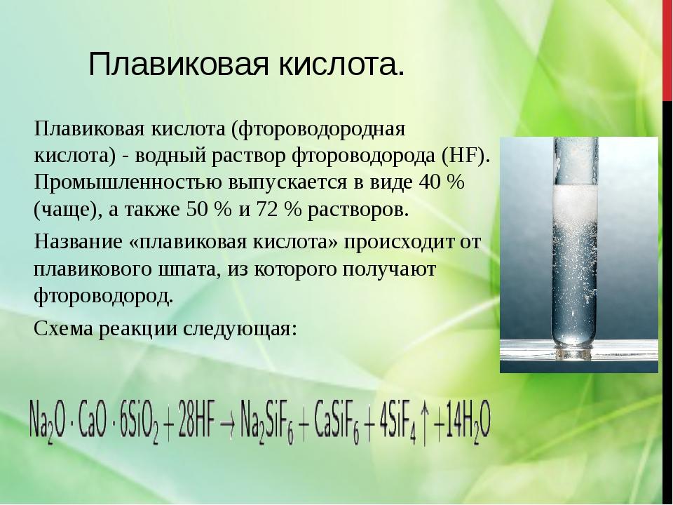 Плавиковая кислота. Плавиковая кислота (фтороводородная кислота) - водный рас...