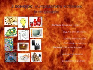3 конкурс: «Определить источник возгорания» Ведущий: Пожарные – люди отважные