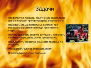 Задачи Профилактика пожаров, практическое закрепление знаний в области против