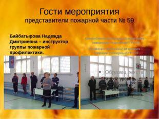 Гости мероприятия представители пожарной части № 59 Байбатырова Надежда Дмитр