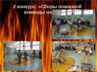 2 конкурс: «Сборы пожарной команды на выезд» Необходимо быстро и правильно од
