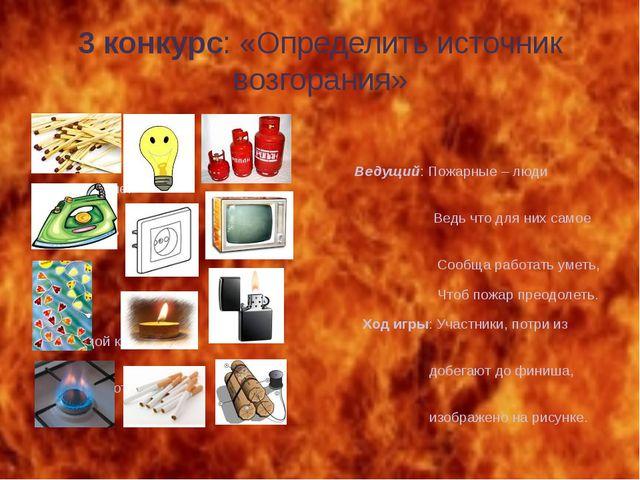 3 конкурс: «Определить источник возгорания» Ведущий: Пожарные – люди отважные...
