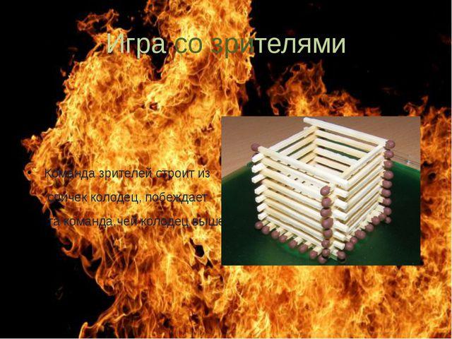 Игра со зрителями Команда зрителей строит из спичек колодец, побеждает та ком...