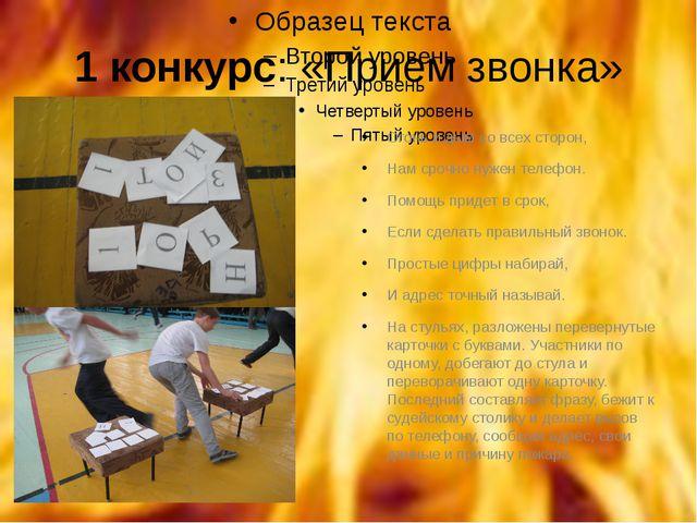 1 конкурс: «Прием звонка» Огонь и дым со всех сторон, Нам срочно нужен телефо...