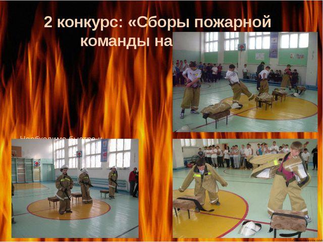 2 конкурс: «Сборы пожарной команды на выезд» Необходимо быстро и правильно од...