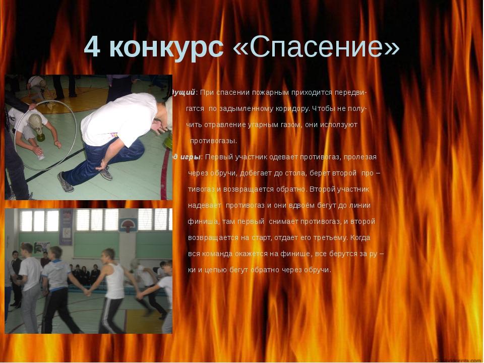 4 конкурс «Спасение» Ведущий: При спасении пожарным приходится передви- гатся...