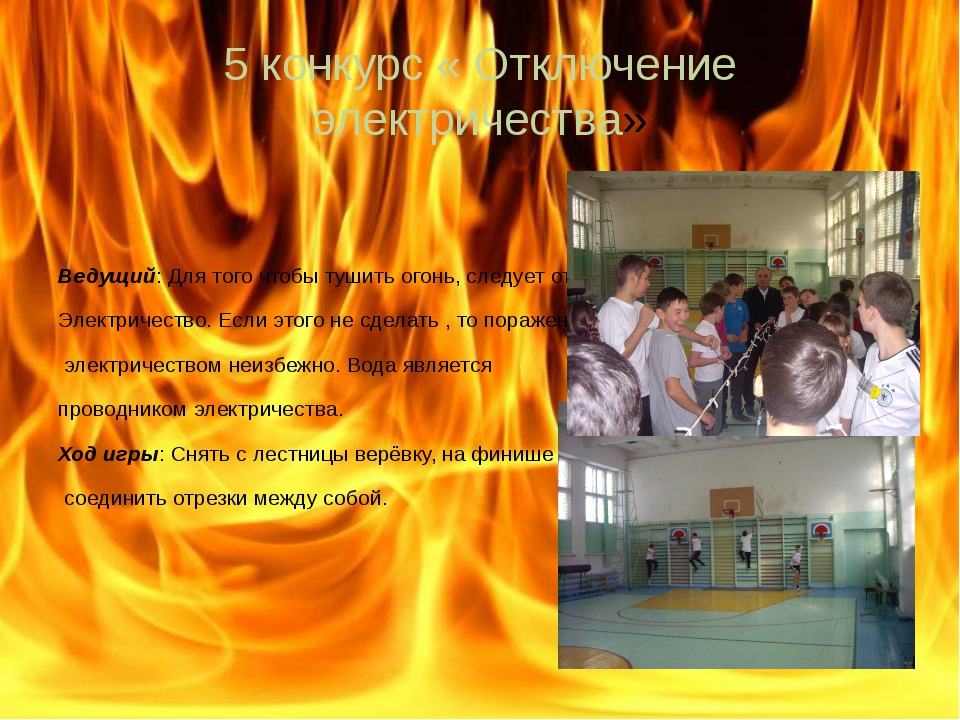 5 конкурс « Отключение электричества» Ведущий: Для того чтобы тушить огонь, с...