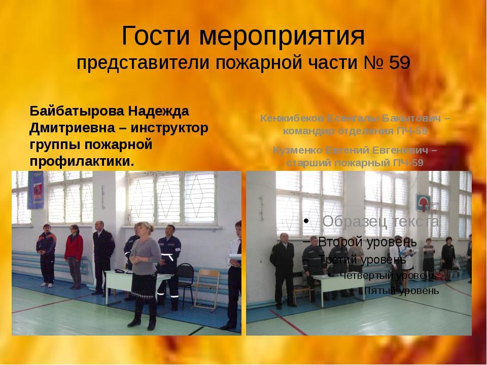 Гости мероприятия представители пожарной части № 59 Байбатырова Надежда Дмитр...