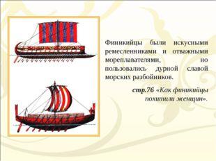 Финикийцы были искусными ремесленниками и отважными мореплавателями, но польз