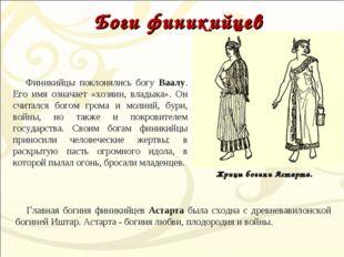Боги финикийцев Финикийцы поклонялись богу Ваалу. Его имя означает «хозяин, в