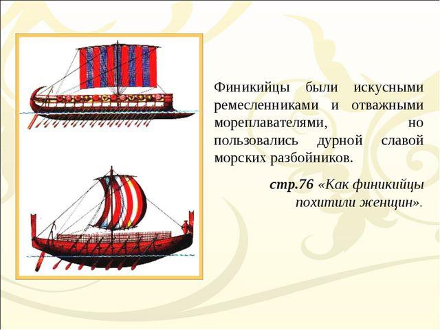 Финикийцы были искусными ремесленниками и отважными мореплавателями, но польз...